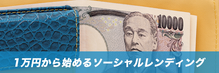 1万円から始めるソーシャルレンディング