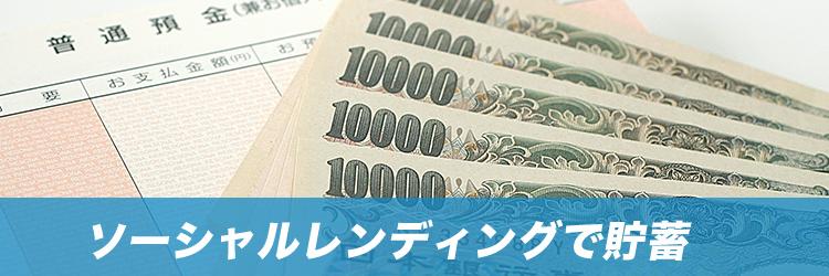 貯金用の通帳と現金