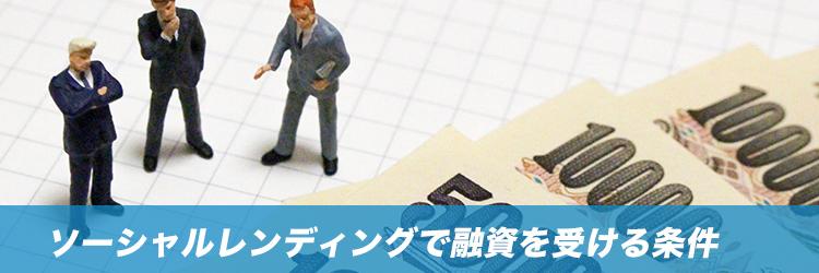 ソーシャルレンディングの融資審査を行う業者