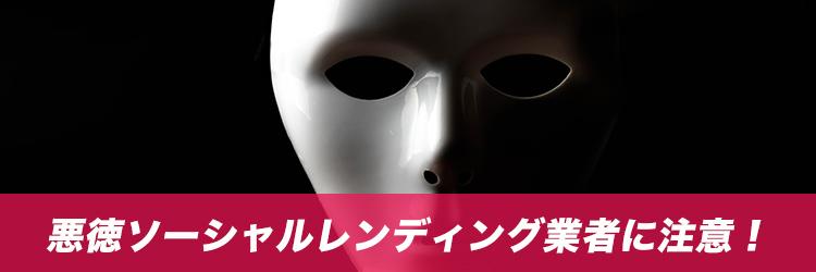 悪徳ソーシャルレンディング業者に注意!