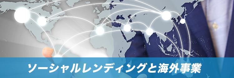 ソーシャルレンディングと海外事業