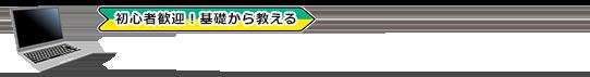 ソーシャルレンディング講座のロゴ