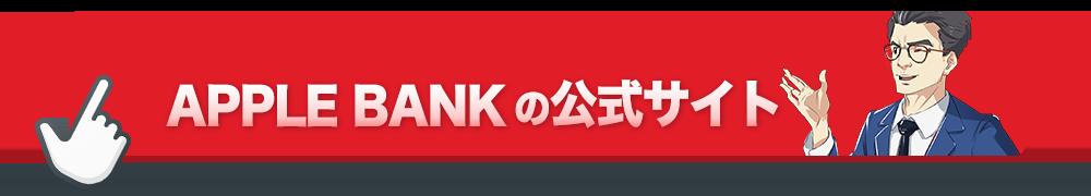 APPLEBANK公式サイトはこちら