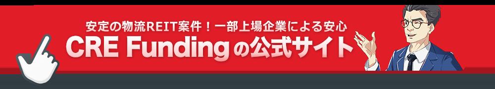 CRE Funding公式サイトはこちら
