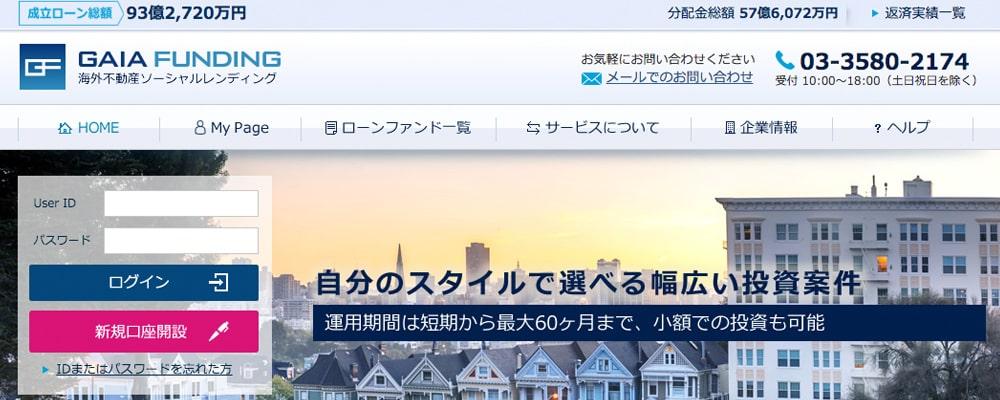 ガイアファンディングのスクリーンショット画像
