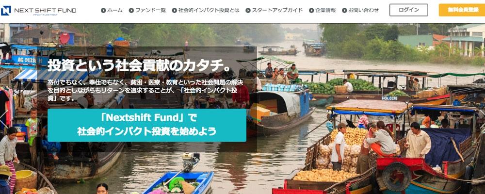 ネクストシフトファンドのスクリーンショット画像