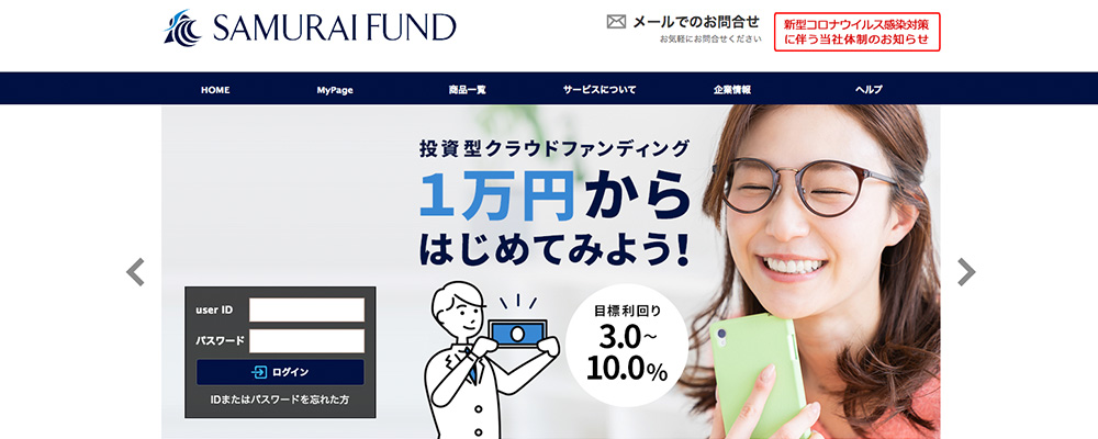 SAMURAI(サムライ)証券のスクリーンショット画像