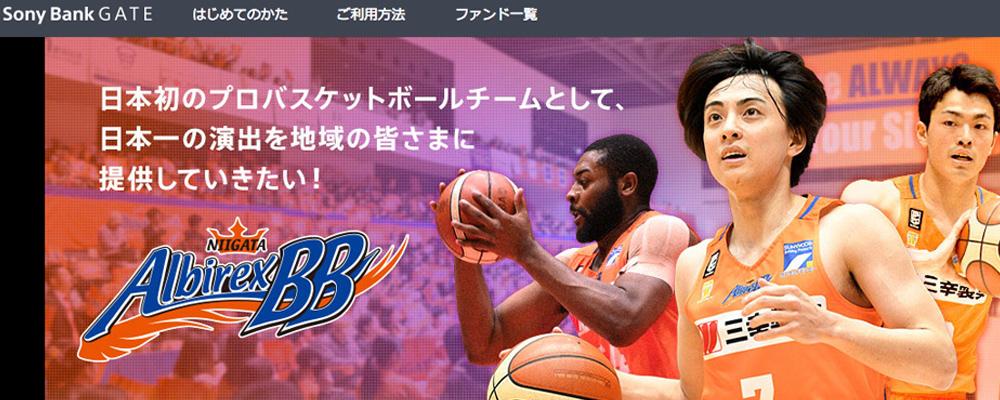 Sony Bank GATEのスクリーンショット画像