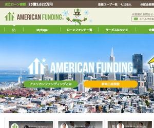 アメリカンファンディングのスクリーンショット画像