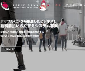 APPLEBANKのスクリーンショット画像