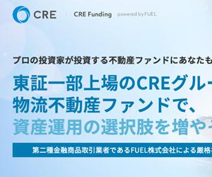 CRE Fundingのスクリーンショット画像