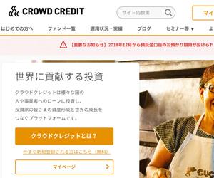 クラウドクレジットのスクリーンショット画像