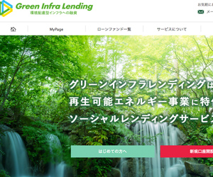 グリーンインフラレンディングのスクリーンショット画像