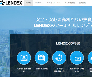 LENDEX(レンデックス)のスクリーンショット画像