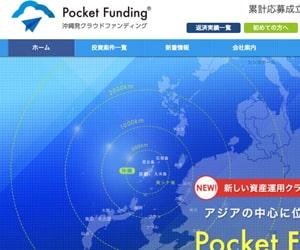 Pocket Fundingのスクリーンショット画像