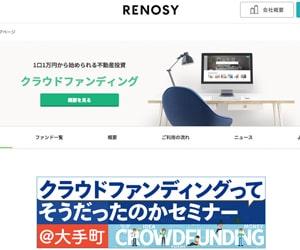 Renosy(リノシー)のスクリーンショット画像