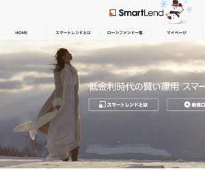 スマートレンドのスクリーンショット画像