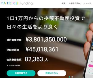 TATERU Fundingのスクリーンショット画像