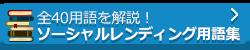 ソーシャルレーディング用語集